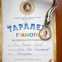 Награди 2016-2017